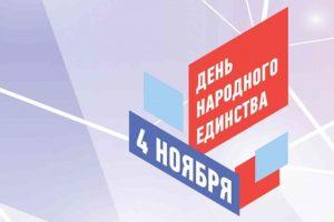 День народного единства Нижний Новгород 2019 Программа,кто приедет,салют