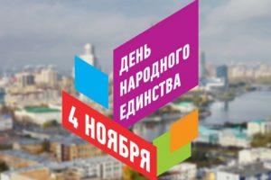 День народного единства Симферополь 2019 Программа мероприятий