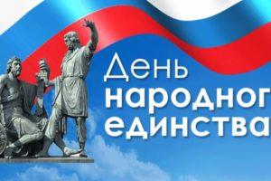 День народного единства Смоленск 2019 Программа мероприятий