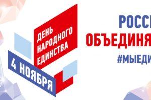 День народного единства Воронеж 2019 Программа мероприятий