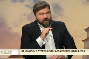 «Не «быдло», а основа будущего России»: Малофеев о том, почему он «не вправе пройти мимо» оскорблений Водонаевой