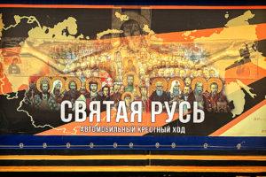 Впервые в истории: Крестный ход соединил земли Руси и Византии