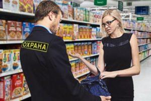 Есть ли право в магазинного охранника проводить осмотр сумок у клиентов