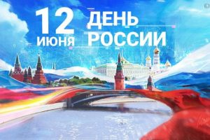 Официальные выходные в июне 2020 года, что а праздник отмечают в России 12 июня