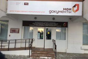 Когда откроют МФЦ в Московской области после карантина, уже известно