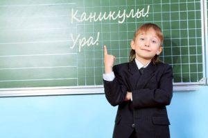 В Минпросвещении рассказали когда в России завершится учебный 2020 год, будут ли дети учиться в июне