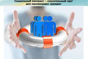 Что такое программа социальных контрактов для малоимущих семей и что можно по ней получить
