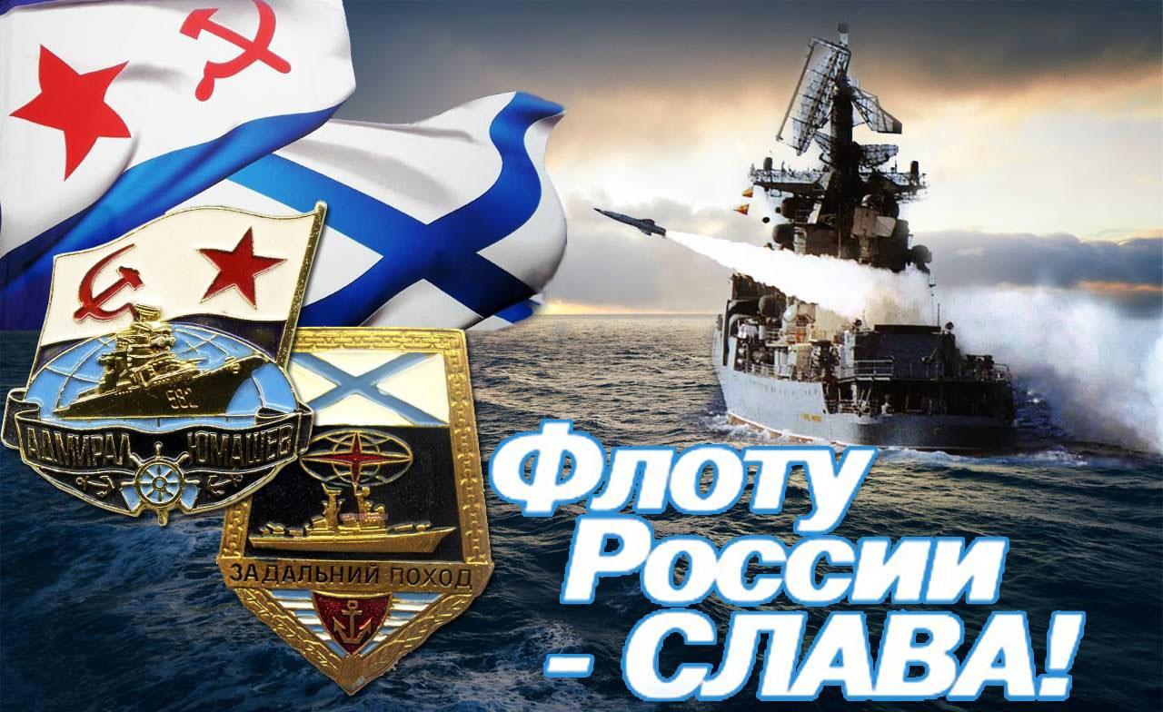открытки поздравления военно-морского флота цветовая палитра имеет