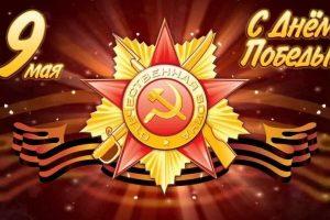 Поздравления в прозе и стихах с 9 мая, а также красивые открытки для поздравлению с Днем Победы